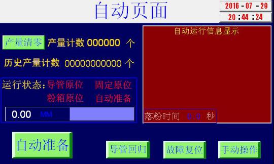 3触摸屏界面.png