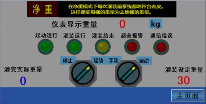 海为C16S2R在液体灌装机上的应用1.jpg