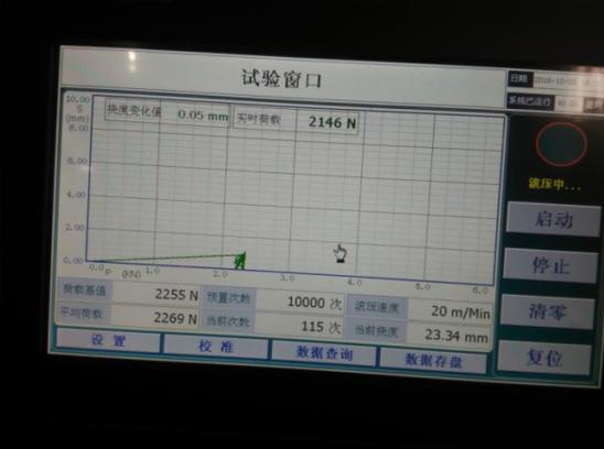 海为T24S0T在地板滚动荷载试验中的应用4.png