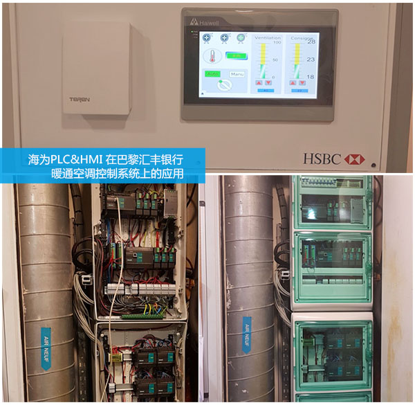 Haiwell海为PLC HMI在法国HSBC暖通控制系统上的应用