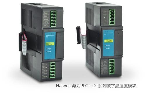 haiwell海为PLC数字温湿度模块.jpg