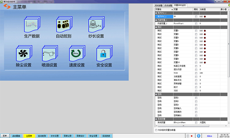 Haiwell SCADA海为组态软件