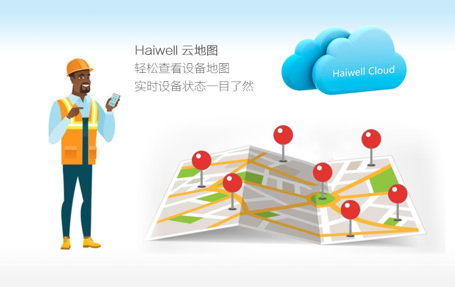 Haiwell海为云地图