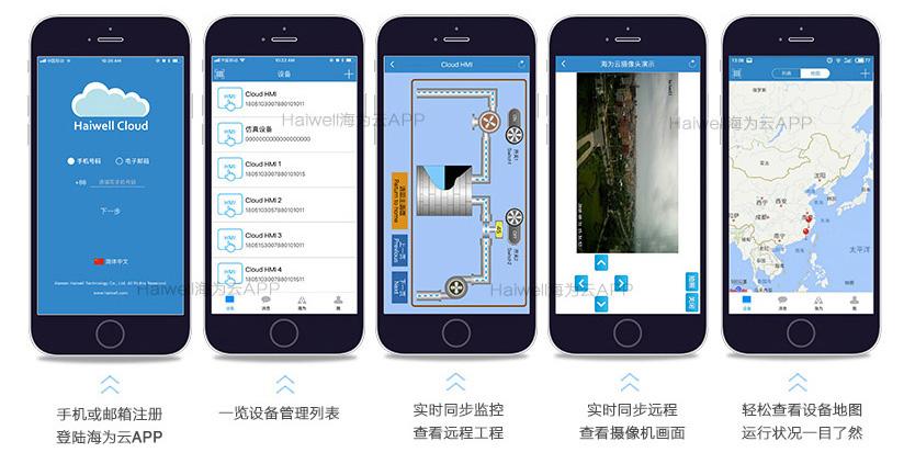海为云手机app333.jpg